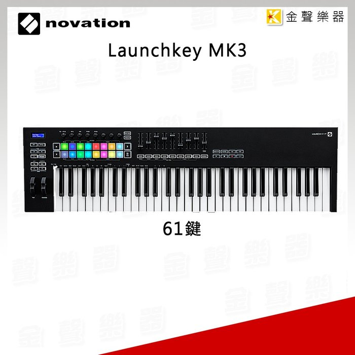 【金聲樂器】MK3 三代 鍵盤 Novation Launchkey MK III 61 鍵 MIDI