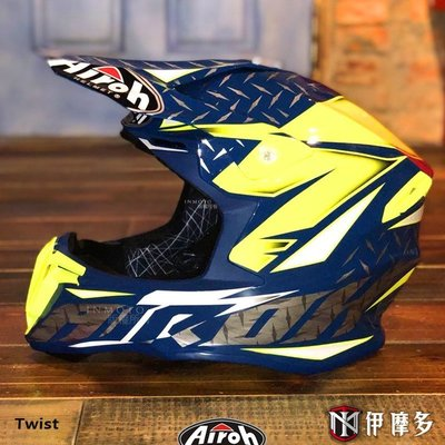 伊摩多※義大利 AIROH  Twist 系列。亮軍藍 Iron TWIR18 BLUE 2018 越野帽 輕量