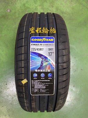【宏程輪胎】GOOD YEAR 固特異 F1A5  225/45-17 94Y 德國製 F1-A5
