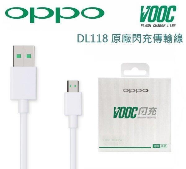 OPPO【原廠快充傳輸線】VOOC DL118 USB Cable 原廠閃充傳輸充電線  R7 R9 R9S F1