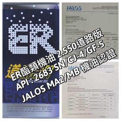 ER酯類機油 2.5W50道路版 國際認證品質 JASO MA2/MB認證機油 型男必備行頭