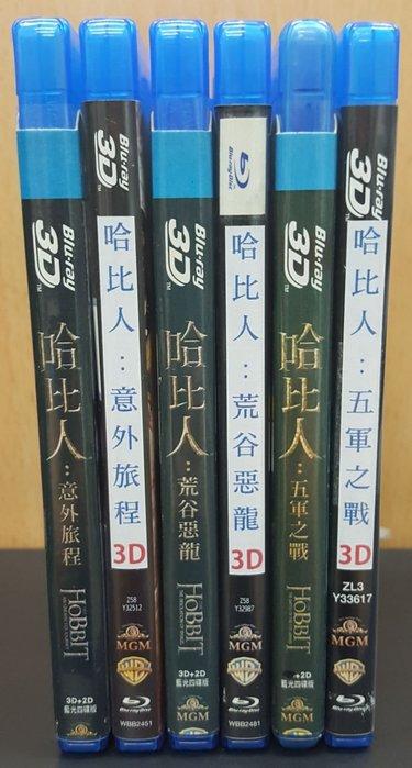 二手BD/DVD專賣店【哈比人:意外旅程+哈比人:荒谷惡龍+哈比人:五軍之戰 3D+2D 共12碟】台灣正版二手BD
