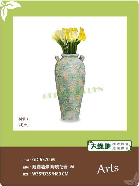 進口 陶燒花器 (M)【大綠地家具】VILLA峇厘島度假風/陶燒藝品/印尼進口/花盆