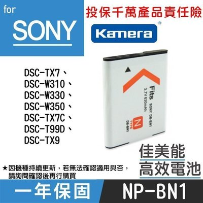 佳美能@小熊@SONY NP-BN1 電池 DSC-W320 DSC-W330 DSC-TX9 T110 一年保固 彰化縣