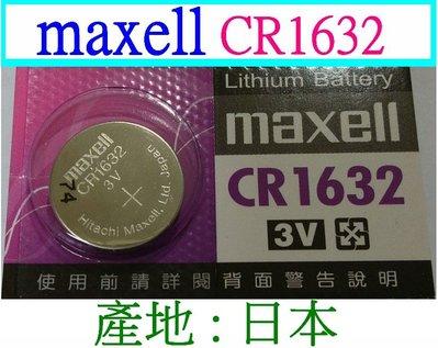 【購生活】日本 原廠 maxell CR1632 3V 鈕扣電池 水銀電池 手錶電池 遙控器電池 主機板電池