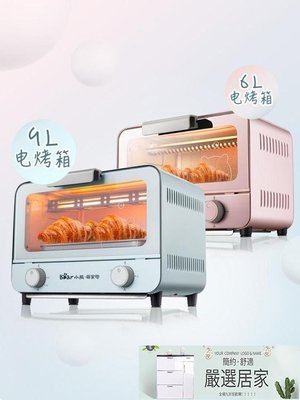 烤箱 小熊烤箱家用烘焙多功能全自動小電...
