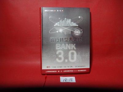 【愛悅二手書坊 18-18】 《Bank3.0:銀行轉型未來式》2013年初版 台灣金融研訓院