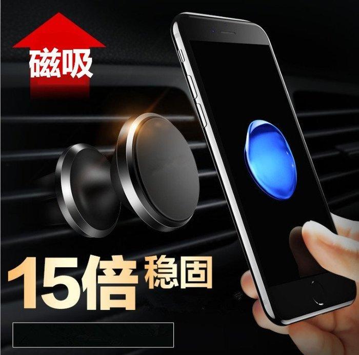 汽車車架 磁吸式 黏貼式 車架  手機架 強力磁鐵 不脫落 迷你輕巧 吸力超強 汽車支架