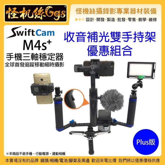 缺貨含稅 怪機絲 SwiftCam M4s 收音補光雙手持架版 優惠組合 三軸穩定器 手機 穩定器 直播 補光 收音