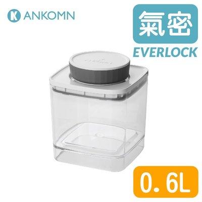 Ankomn Everlock 氣密保鮮盒0.6L【🌀透】【MIT、真空罐、氣密罐、咖啡罐、防潮】 高雄市