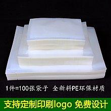 爆款熱銷-透明食品袋抽真空包裝袋15*20cm16絲熟食保鮮塑封袋批發定做100個