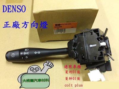 【好用材料】MITSUBISHI/ 三菱 /菱利 /菱帥 /考耳 大燈開關/方向燈開關 正廠件 日本DENSO