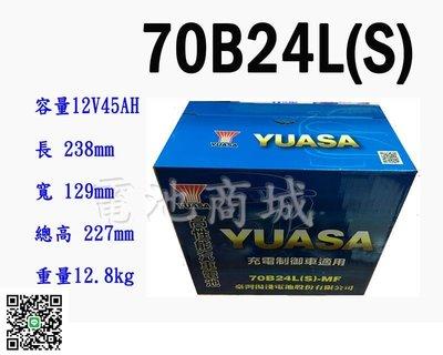 《電池商城》全新 湯淺 YUASA 加水汽車電池 70B24LS(55B24LS加強)