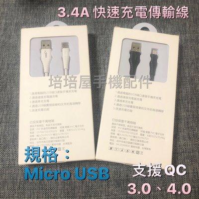 SONY Xperia Z/Z1/Z1 Compact《3.4A Micro USB手機加長快速充電線數據傳輸線快充線》