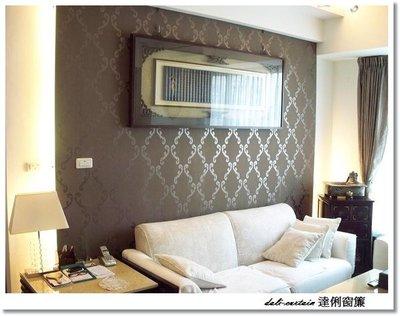 【達俐窗簾、壁紙、地毯】桃園、台北 主牆壁紙 專業施工 林口夢想之都 高雅壁紙