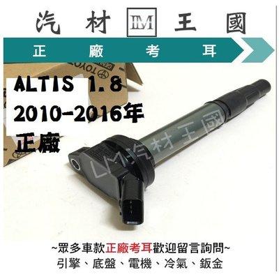 【LM汽材王國】 考耳 ALTIS 1.8 2010-2016年 正廠 原廠 高壓線圈 點火線圈 TOYOTA 豐田