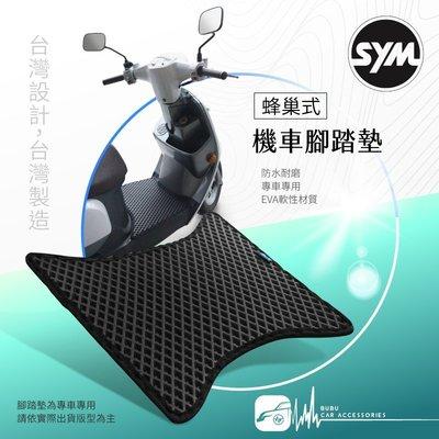 9Am【蜂巢式 機車腳踏墊】三陽 JET S 風動125 new Mii 110 Z1 心情 BuBu車用品
