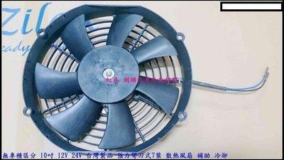 無車種區分 10吋 12V 24V 日本製品 強力彎刀式7葉 散熱風扇 補助 冷卻