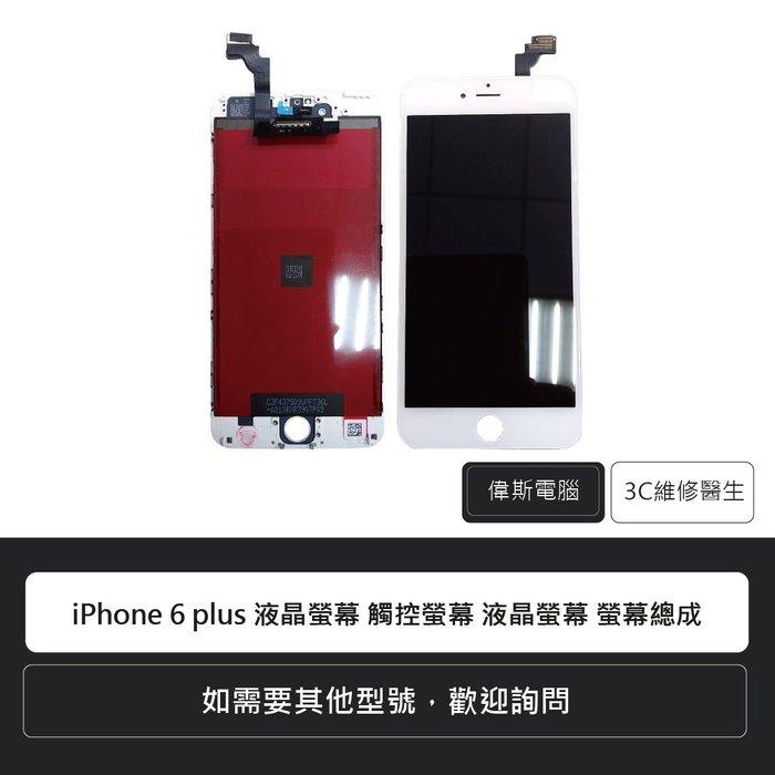 ☆偉斯電腦☆蘋果 IPhone6 Plus 5.5 液晶螢幕 觸控螢幕 觸控面板 螢幕總成