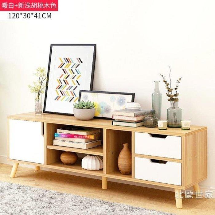 北歐茶幾電視櫃組合現代簡約客廳臥室地櫃小戶型家具套裝仿實木色WY促銷大減價!