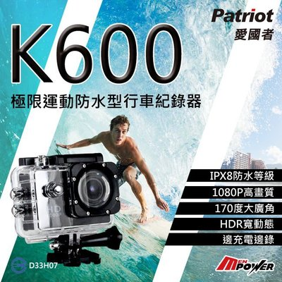 【禾笙科技】免運 送16G記憶卡 愛國者 K600 防水型 行車紀錄器 極限運動 170廣角 防手震 600 16