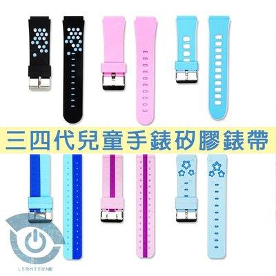 三四代兒童智能手錶 矽膠替換錶帶