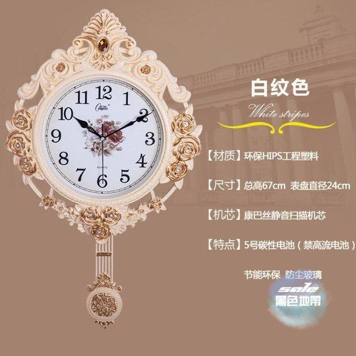 免運 可開發票 掛鐘 歐式鐘錶創意掛鐘搖擺時尚個性掛錶復古靜音客廳時鐘石英鐘 3色 〖桃子雜貨鋪〗
