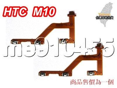 HTC ONE M10 開機排線 M10 音量排線 開機 + 音量 排線 DIY 維修 零件