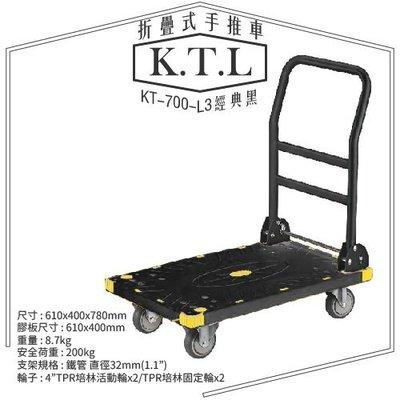 【勁媽媽】㍿ WH-700-L3《折疊式手推車》(黑色)手推車 耐重 耐衝擊 工具車 載貨車