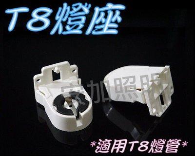 現貨 光展 T8 燈座 LED燈管 燈管夾 日光燈夾 固定燈夾 LED燈夾 2尺 4尺 專用燈勾 燈管夾 DIY燈夾