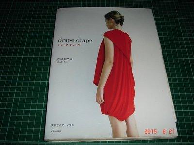 日本服裝書~《drape drape 》佐滕 文化出版局 2010年5刷 附大圖 【CS超聖文化讚】