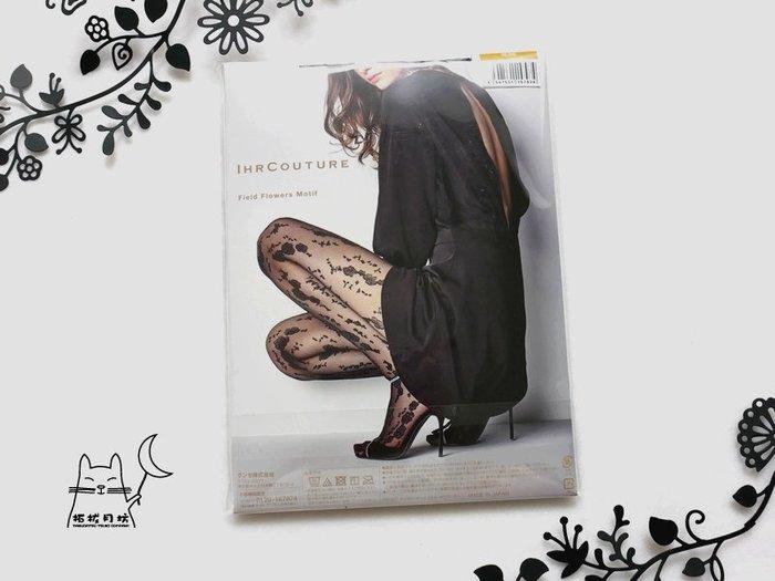 【拓拔月坊】IHRCOUTURE 日本郡是 GUNZE 野生花卉柄 褲襪 日本製~現貨!
