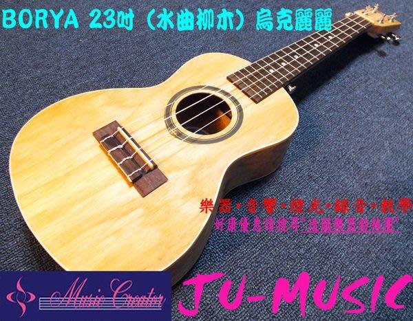 造韻樂器音響- JU-MUSIC - 台灣知名品牌 BOR YA 水曲柳木 烏克麗麗 熱銷款 23吋 調音器、教學