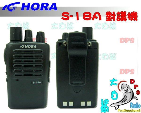 ~大白鯊無線~HORA S-18A 業務型 免執照 手持對講機(台灣製造)
