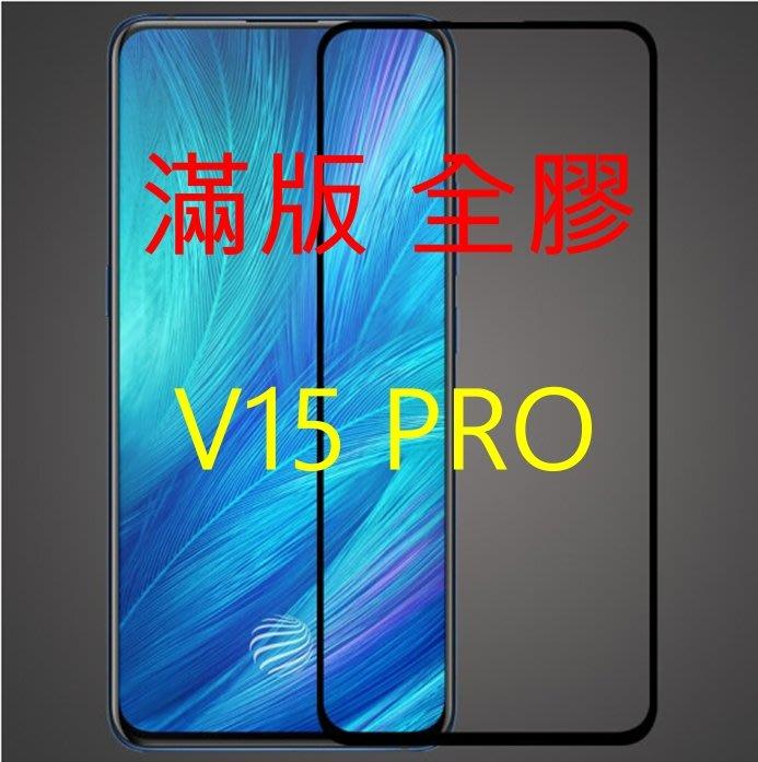 【滿版全膠 無網點彩虹紋】vivo 15 pro X21 9H鋼化玻璃保護貼