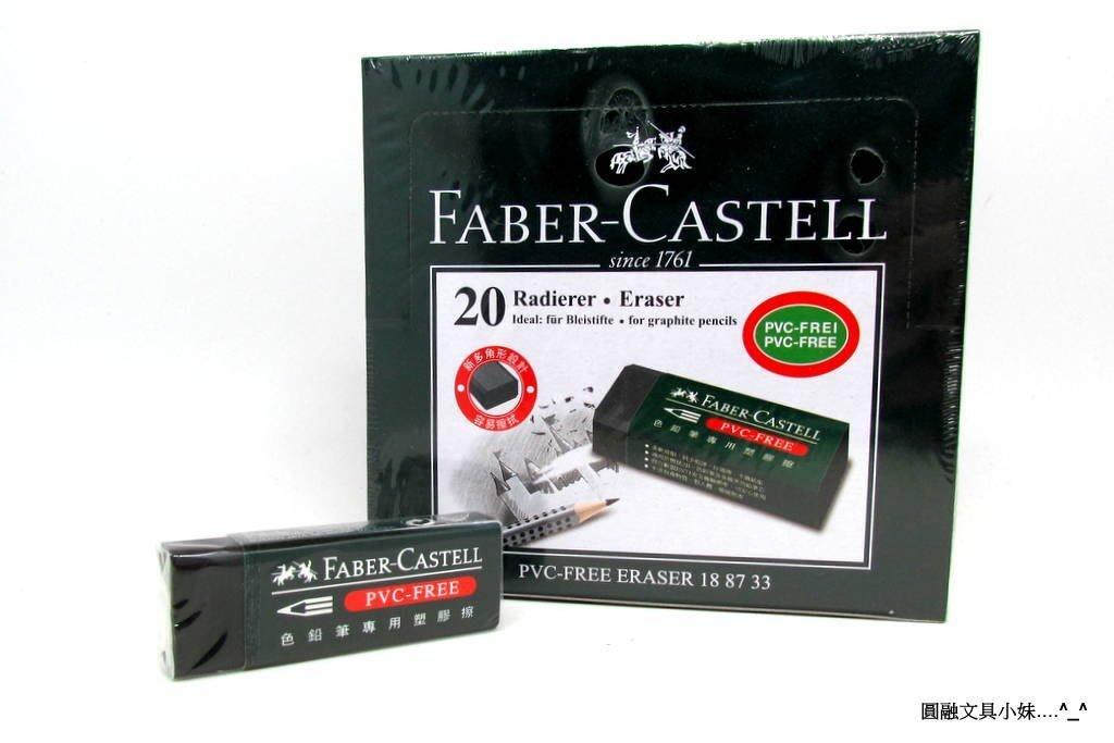 【圓融文具小妹】德國 輝柏 Faber-Castell 彩色鉛筆專用 2B專用 橡皮擦 188733 20入一盒