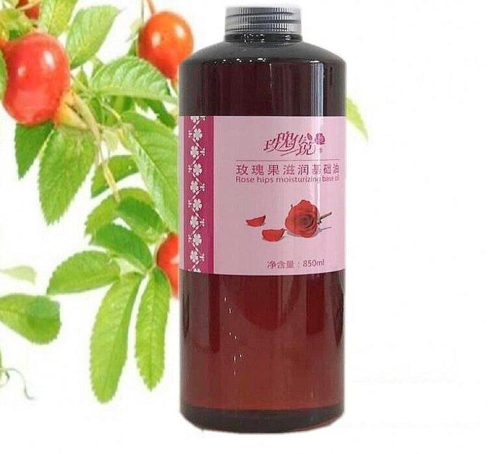 解憂zakka~美容院玫瑰果基礎油850ml玫瑰精華身體按摩精油院裝玫瑰果油