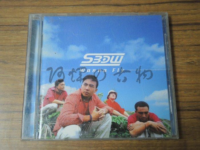 【阿輝の古物】CD_咻比嘟嘩 SBDW Wanna Fly