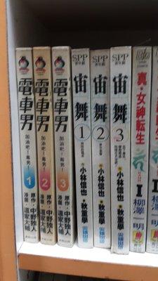 豆豆君的二手書~尖端出版社  宙舞 1-3集完  秋學重  送書套 (3C2區)