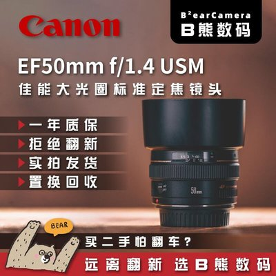 成都二手 Canon佳能EF50mm f1.4 USM 50 1.4 人像王單反相機鏡頭【金铭】~xle224326