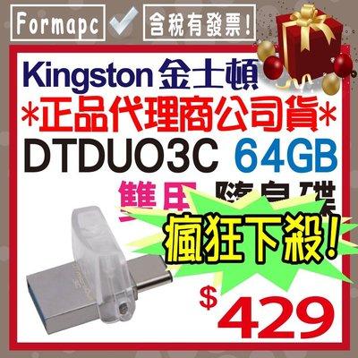 【DTDUO3C】金士頓 MicroDuo3C 64G 64GB 迷你兩用隨身碟 USB3.1 Type-C OTG