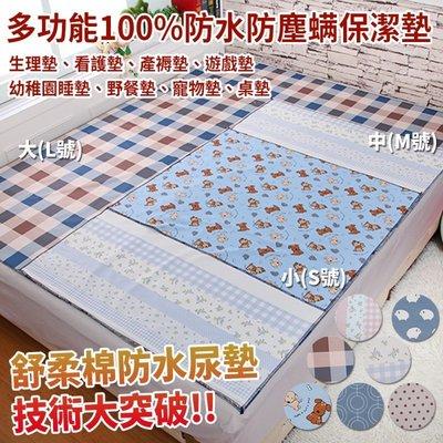 GiGi居家寢飾生活館~多功能100%防水防塵蟎保潔墊(小)75x90公分