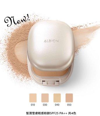 Luna🌸【新品上市】全新Albion 艾倫比亞 皙潤雪膚輕感粉餅蕊+盒 SPF25 零毛孔 零暗沉 零粉感 專櫃正貨