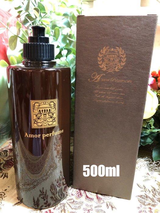 高雄【番茄佈屋家飾精品】*Amor Perfume愛戀香氛法國天然植物精油500ML身體乳(瓶)*居家送禮/愛戀香芬