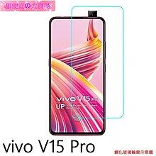 狠便宜*vivo V15 1819 V15 Pro 1818 鋼化玻璃 保護貼