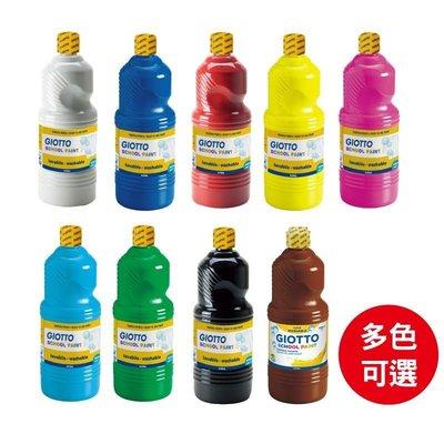 【義大利 GIOTTO】可洗式兒童顏料1000ml (單罐10色可選)~一次買三瓶加送筆刷一隻