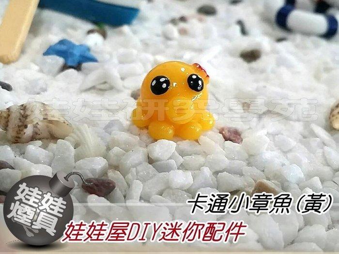 ㊣娃娃研究學苑㊣滿499元免運費 創意DIY 娃娃屋DIY迷你配件 卡通小章魚(黃) 單售價 (DIY173-2)
