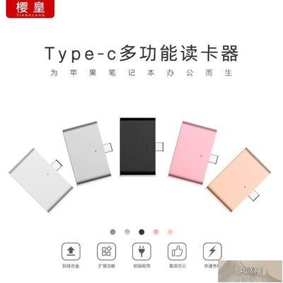TYPE-C讀卡器高速USB3.0轉換器TF/U盤多功能小米8華為安卓多【天然居】