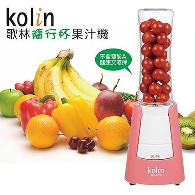 Kolin歌林隨行杯果汁機 JE-LNP09 隨身果汁機調理機可以輕鬆帶出門不用換杯子.262JELNP09
