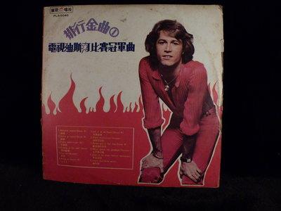 古玩軒~(LP黑膠唱片)12寸西洋黑膠 排行金曲1 電是狄斯可比賽冠軍曲~OVS445